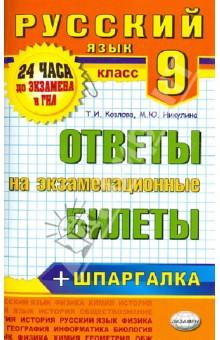 Русский язык. 9 класс. Ответы на экзаменационные билеты - Козлова, Никулина