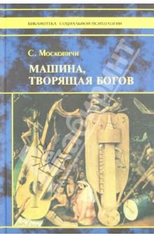 Машина, творящая богов - Серж Московичи