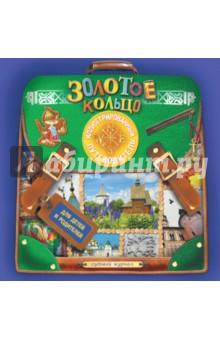 Екатерина Дупленская - Золотое кольцо. Иллюстрированный путеводитель для детей и родителей обложка книги