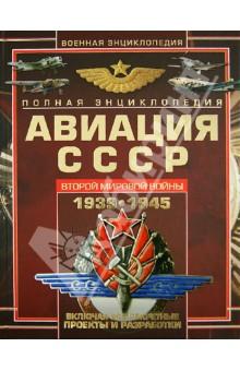Полная энциклопедия авиации СССР Второй мировой войны 1939-1945. Включая все секретные проекты - Виктор Юденок