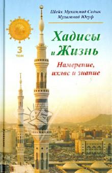 Хадисы и Жизнь. Книга намерения, ихласа и знания. Том 3 - Шейх Мухаммад Садык Мухаммад Юсуф
