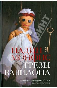Грезы Вавилона - Надин Монфис