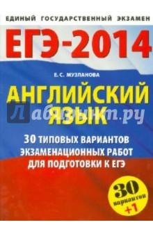 Английский язык. 30 типовых вариантов экзаменационных работ для подготовки к ЕГЭ - Елена Музланова