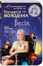 Василиса Володина - Весы. Любовный прогноз на 2014 год обложка книги