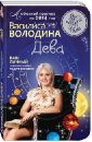 Василиса Володина - Дева. Любовный прогноз на 2014 год. Ваш личный гороскоп любви по дате рождения обложка книги