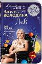 Василиса Володина - Лев. Любовный прогноз на 2014 год. Ваш личный гороскоп любви по дате рождения обложка книги