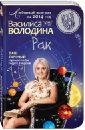 Василиса Володина - Рак. Любовный прогноз на 2014 год. Ваш личный гороскоп любви по дате рождения обложка книги