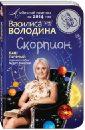 Василиса Володина - Скорпион. Любовный прогноз на 2014 год. Ваш личный гороскоп любви по дате рождения обложка книги