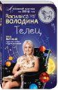 Василиса Володина - Телец. Любовный прогноз на 2014 год. Ваш личный гороскоп любви по дате рождения обложка книги