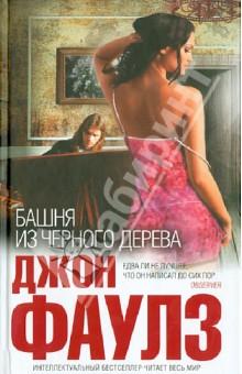 Купить книгу: Фаулз Джон. Башня из чёрного дерева (повесть, издательство Эксмо, 2013 г.)