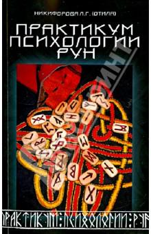 Практикум психологии рун - Никифорова Л. Г. (Отила)