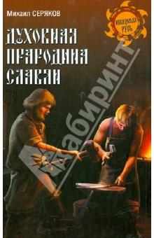 Михаил Серяков. Духовная прародина славян. Издательство: Вече, 2013 г.