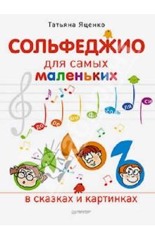 Татьяна Яценко - Сольфеджио для самых маленьких обложка книги