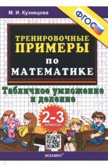 Математика. 2-3 классы. Тренировочные примеры. Табличное умножения и деление. ФГОС - Марта Кузнецова