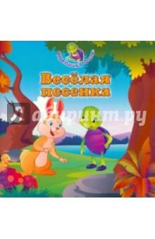 Весёлая песенка - Свати Раджория изображение обложки