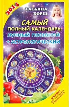 Самый полный календарь на 2014 год: Лунный посевной + астрологический - Татьяна Борщ