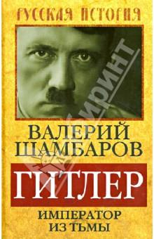 Гитлер. Император из тьмы - Валерий Шамбаров