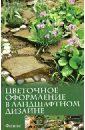 Виктор Кирман - Цветочное оформление в ландшафтном дизайне обложка книги