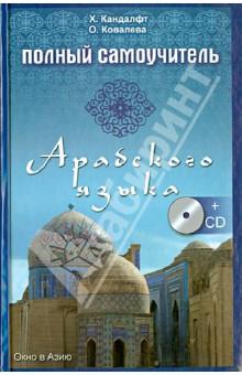 Полный самоучитель арабского языка (+CD) - Кандалфт, Ковалева