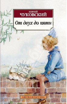 От двух до пяти - Корней Чуковский
