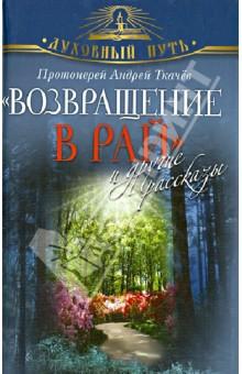 Возвращение в Рай и другие рассказы - Андрей Протоиерей