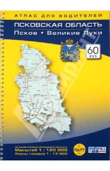 Псковская область, Псков. Великие Луки. Атлас для водителей. Масштаб 1:120000
