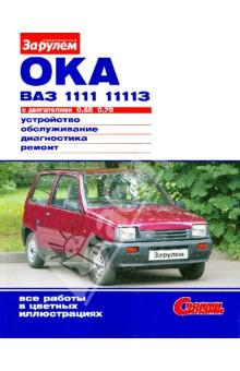 Ока ВАЗ-1111, -11113 с двигателями 0,65; 0,75. Устройство, обслуживание, диагностика, ремонт