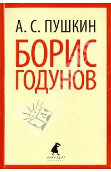 Борис Годунов - Александр Пушкин