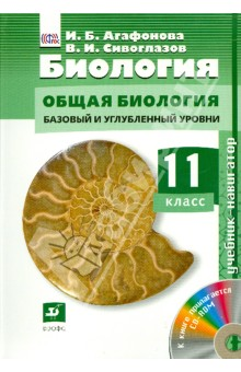 По класс агафонова биологии учебник 10 сивоглазов