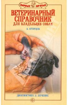 Ветеринарный справочник для владельцев собак. Диагностика и лечение - Огурцов, Огурцов, Огурцова