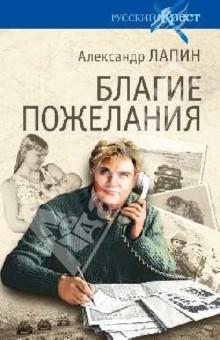 Благие пожелания - Александр Лапин