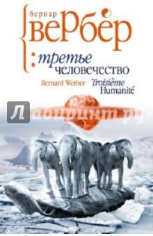 Бернар Вербер - Третье человечество обложка книги