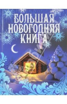 М.  Булатова  -  Большая  новогодняя  книга  обложка  книги