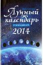 И. Шевченко - Лунный календарь от профессионала 2014 год обложка книги