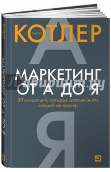 Маркетинг от А до Я: 80 концепций, которые должен знать каждый менеджер - Филип Котлер