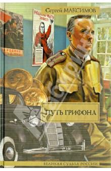 Путь Грифона - Сергей Максимов