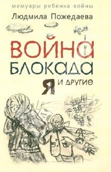 книги о отечественной войне