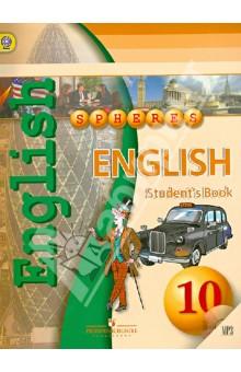 Английский язык. 10 класс. Учебник (+CD). ФГОС - Смирнова, Алексеев, Шварц, Абби, Кокс, Харгер