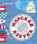 Александр Беслик - Морская азбука обложка книги