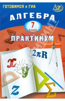 Алгебра. 7 класс. Практикум. Готовимся к ГИА. Учебное пособие - Лариса Крайнева