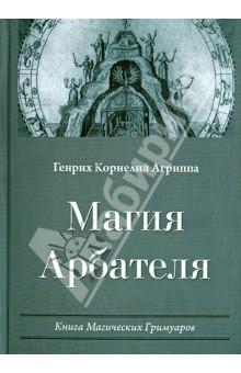 Магия Арбателя. Книга Магических Гримуаров - Генрих Агриппа
