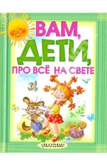 Вам, дети, про все на свете - Екатерина Карганова