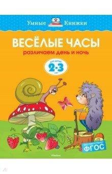 Веселые часы. Различаем день и ночь. 2-3 года) - Ольга Земцова