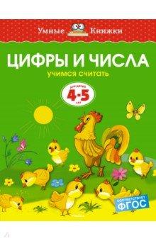 Цифры и числа. Учимся считать. 4-5 лет - Ольга Земцова