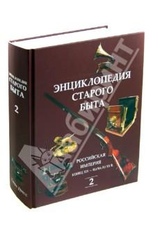 Энциклопедия старого быта. В 2-х томах. Том 2
