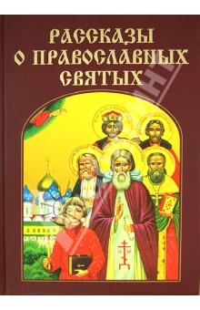 Рассказы о православных святых. Издательство: Бертельсманн, 2013 г.
