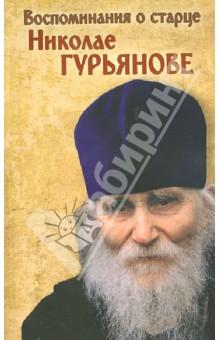 Воспоминания о старце протоиерее Николае (Гурьянове). Издательство: Ковчег, 2007 г.