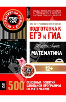 Математика. Подготовка к ЕГЭ и ГИА. 500 основных понятий школьной программы. Аудио-курс (CD)