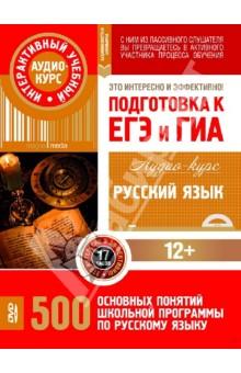 Русский язык. Подготовка к ЕГЭ и ГИА. 500 основных понятий школьной программы. Аудио-курс (CD)