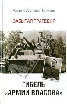Гибель Армии Власова. Забытая трагедия - Поляков, Полякова